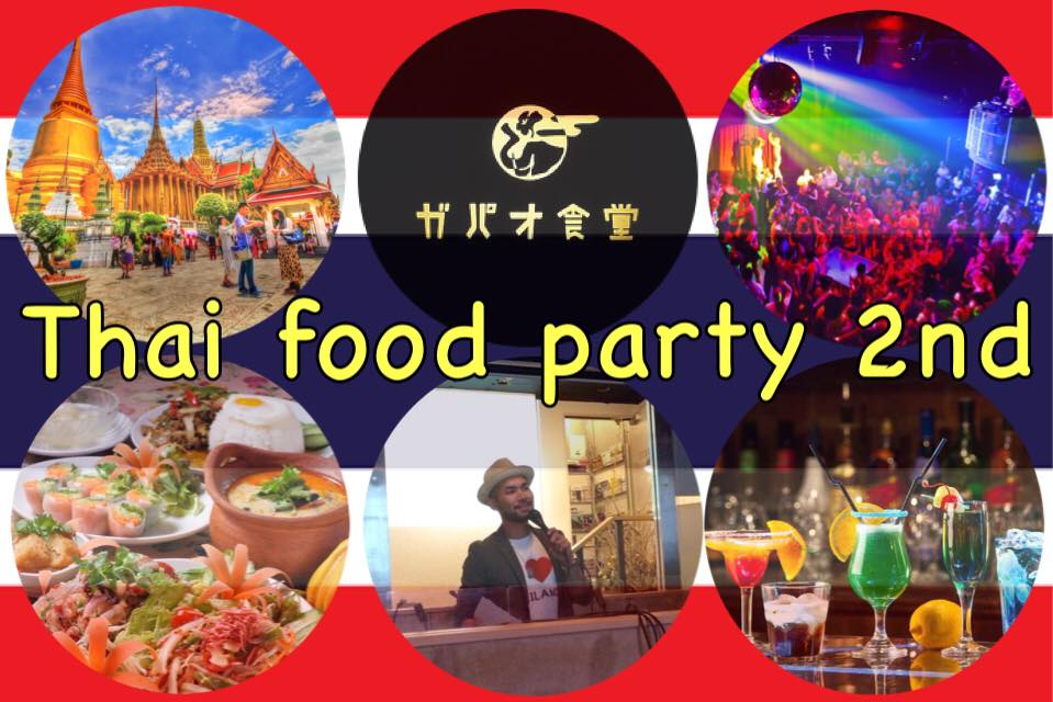 Thai food party 2nd